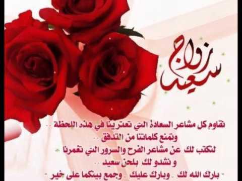 صورة شعر بمناسبة الزواج للعريس , قصائد عن الاعراس 1600 14