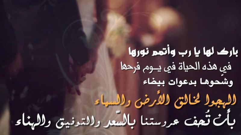 صورة شعر بمناسبة الزواج للعريس , قصائد عن الاعراس 1600 17