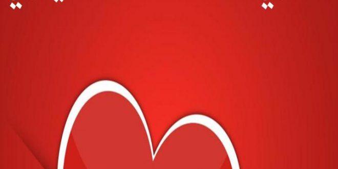 صور من اجمل رسائل الحب , اقوى الرسائل تعبيرا عن حبك