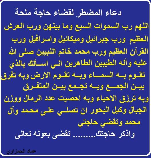 صورة دعاء سريع الاجابة لقضاء الحوائج , ادعية السيده فاطمة الزهراء