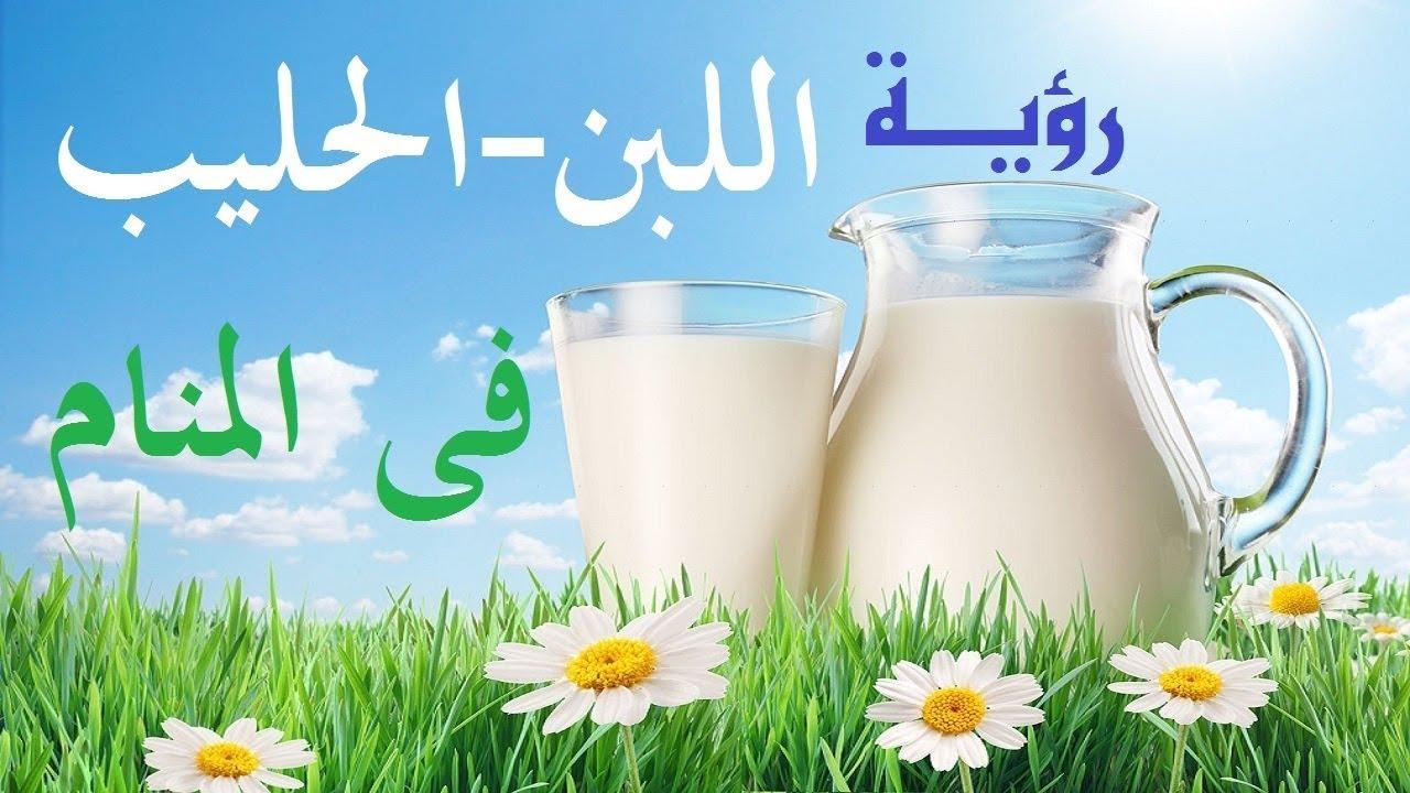 صور تفسير حلم الحليب , من الاحلام الشائعه