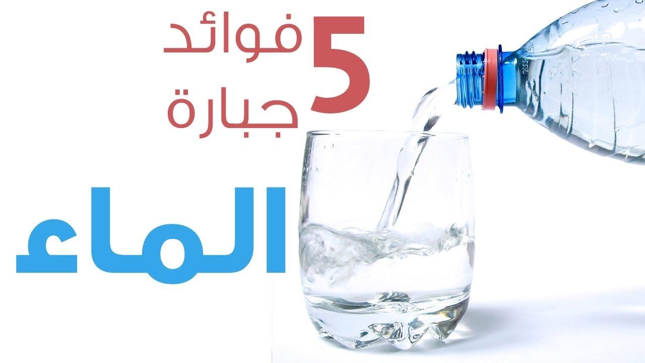 صورة فوائد الماء للجسم , من غيره لا نعيش