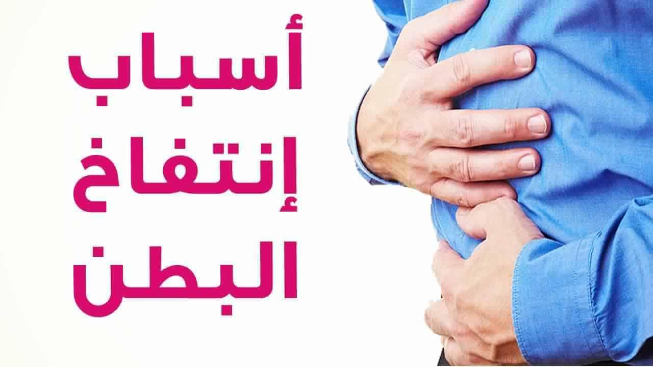 صورة اسباب انتفاخ البطن وعلاجه , بطنك منتفخه هقلك تعمل ايه ببساطه