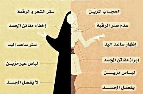 صورة عبارات عن الحجاب بالصور , كل فتاه تحتاجه