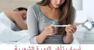 صورة اسباب تاخر الدورة عن موعدها بدون حمل , يحدث لكثيرمن الفتيات