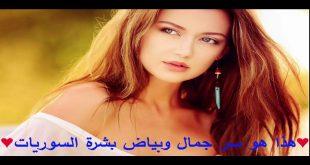 صورة سر جمال السوريات , ايه الجمال ده