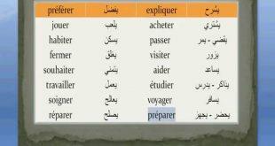 كيف اتعلم اللغة الفرنسية , تعلم لغه ولا اروع