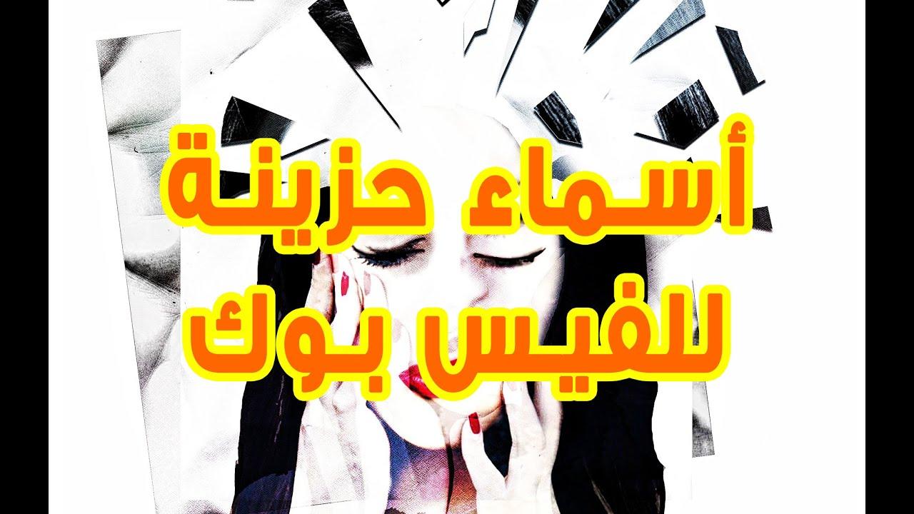 صورة احلى اسماء فيس بوك , جميعنا نضعها على الفيس