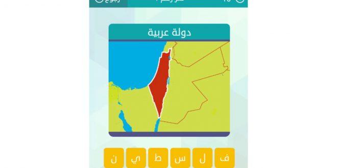 صورة هي دولة عربية مكونة من 6 حروف , يهم كل ام جدا