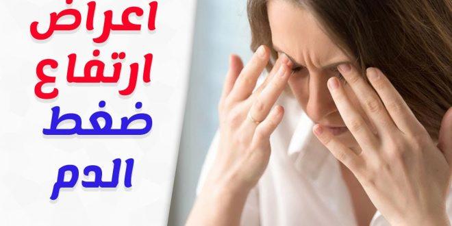 صورة اعراض ارتفاع ضغط الدم , يتعبنا كثيرا ولا نعرف لماذا