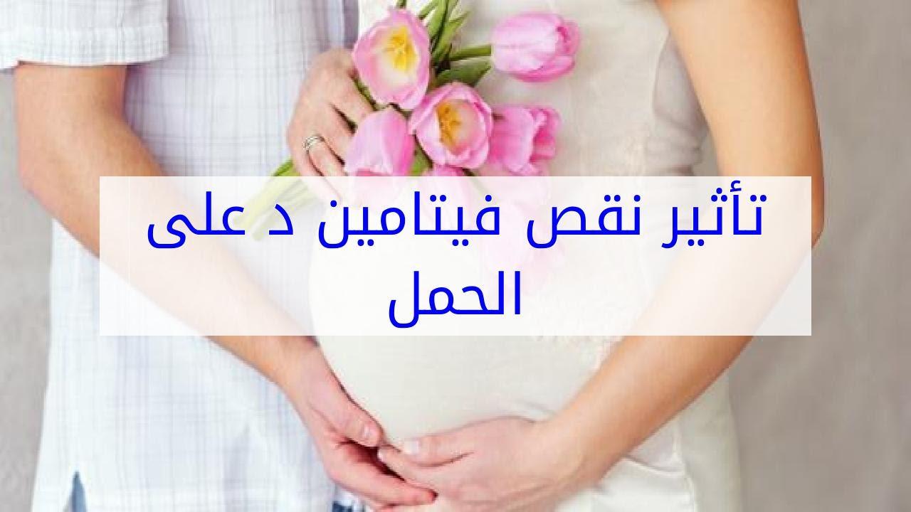 صورة نقص فيتامين د عند الحامل , هل يمكن ان يضر