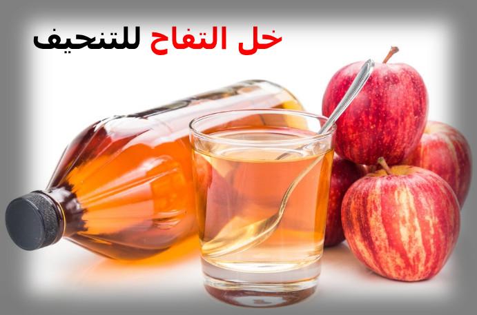 صورة خل التفاح لتنحيف البطن , لبسك ضاق هقلك الحل