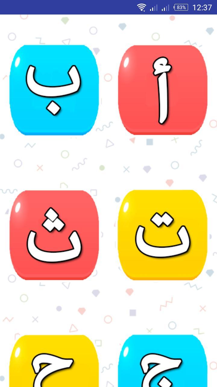 صورة تعليم الاطفال الحروف العربية بالصوت والصورة , مهم لكل ام