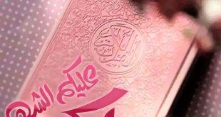 مسجات جمعه مباركه , بارك المسلمين برسائل كل جمعة