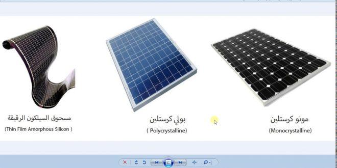 صورة كيفية تركيب الالواح الشمسية , استغل الطاقة الشمسية بالالواح
