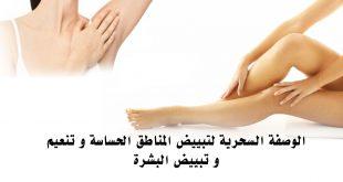 صورة المناطق الحساسة عند المراة , طرق منزلية لتفتيح المناطق الحساسة لدى المراة