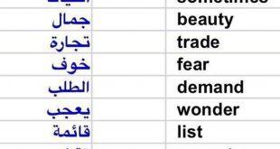 كلمات انجليزية للحفظ , احفظ معانا كلمات بالانجليزي