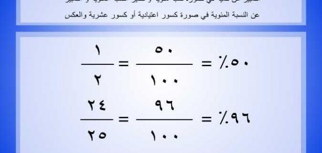 صورة كيف نحسب النسبة المئوية , طريقه ممتازه للحساب بالنسب المؤيه
