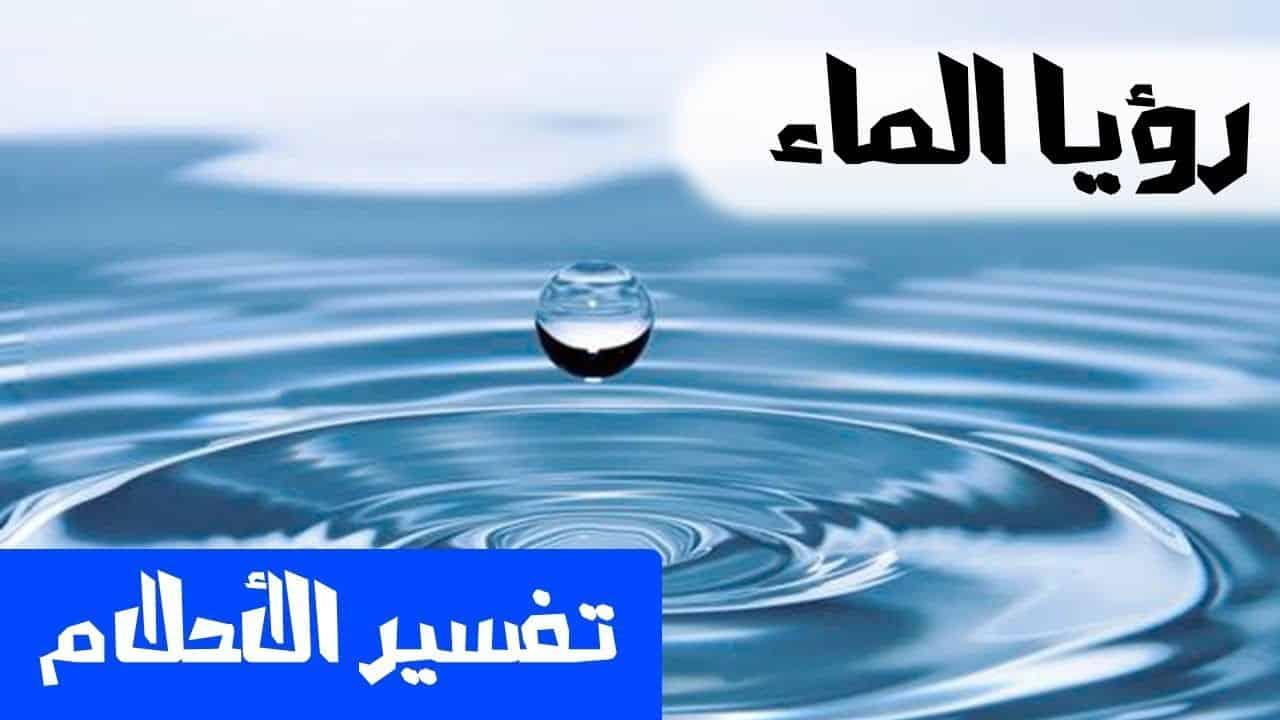 صورة تفسير حلم شراء ماء , الحلم بشرب المياه لابن سيرين