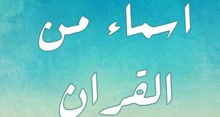 صورة اسماء ذكور اسلامية , اسماء حديثي الولاده تركيه