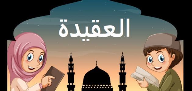 صورة ما هي العقيدة الصحيحة , اهم اركان الاسلام