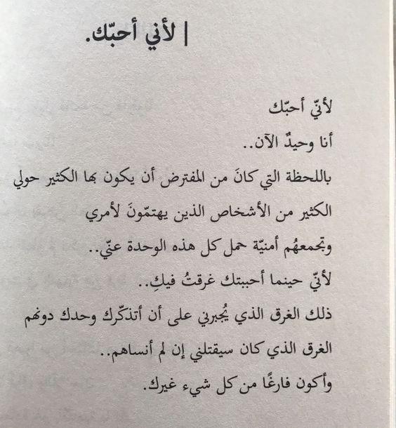 صورة ابيات شعر غزل قصيره , اجمل ماقيل في الحب 1407 3
