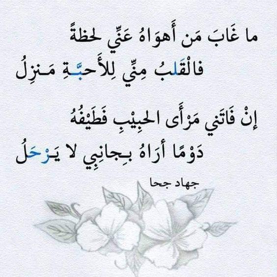 صورة ابيات شعر غزل قصيره , اجمل ماقيل في الحب 1407 5