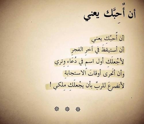صورة ابيات شعر غزل قصيره , اجمل ماقيل في الحب 1407 8