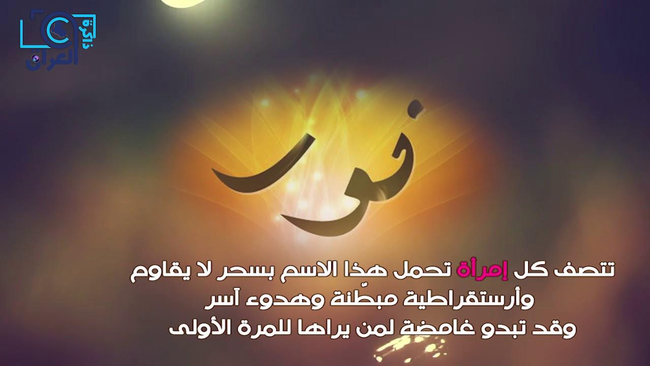 شعر باسم نور كلمات رائعة عن رقة نور غرور وكبرياء