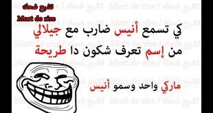 صورة اروع النكت الجزائرية , ضحك للركب بالجزائري