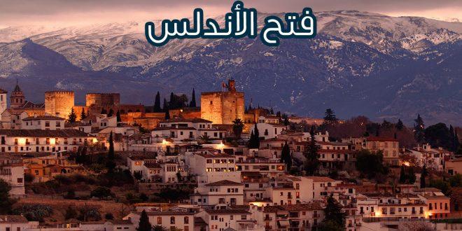 صورة من هو فاتح الاندلس , المسلم الذي نصر الاسلام بفتح الاندلس