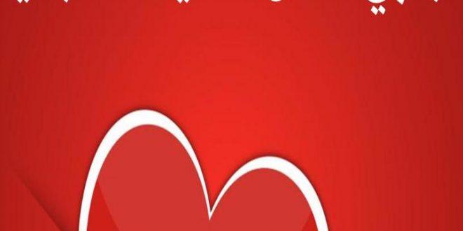 صورة الحب و الغرام , كلمات رومانسية عن الغرام