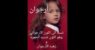 صورة اسماء البنات بحرف الالف , اشهر اشماء البنات بتبدا بحرف الالف