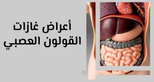 صورة علاج غازات القولون العصبي , تخلص من غازات البطن بهذه الطريقة