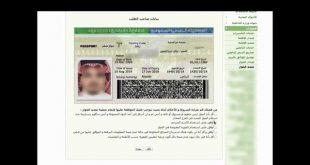صورة طريقة تجديد الجواز , بهذه الخطوات جدد جواز السفر