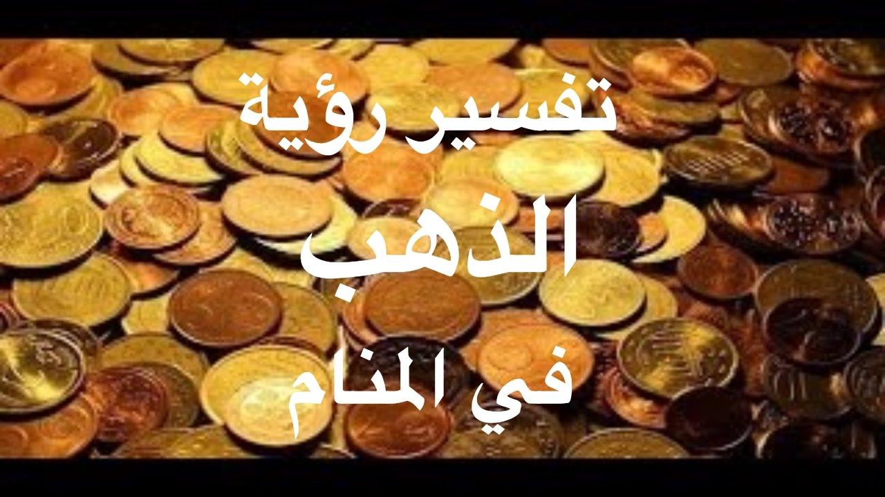 صورة تفسير حلم رؤيا الذهب , شراء الذهب في المنام لابن سيرين