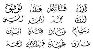 صورة اسماء ذكور نادرة , اسم ابنك خليه مميز ومختلف