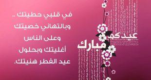صورة رسائل العيد للاصدقاء , ابعت لصاحبك رسالة عيد مختلفة