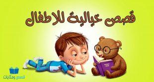 صورة قصص للاطفال قبل النوم للبنات , نيمي طفلتك بقصة حلوة