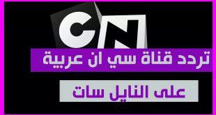 صورة تردد سي ان , تردد جديد لقناة سي ان على النايل سات