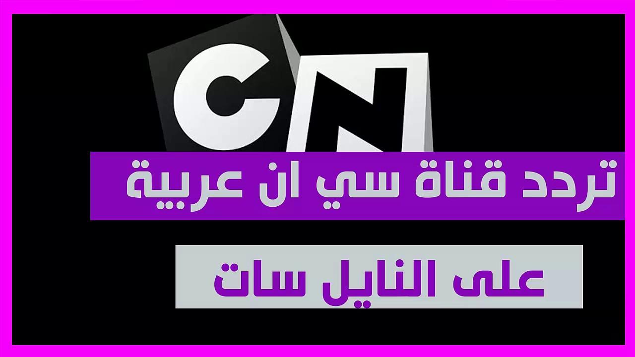 تردد قناة سي ان بالعربية