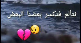 صورة كلمات حب حزينة قصيرة , عبر عن حزنك من فراق الحبيب