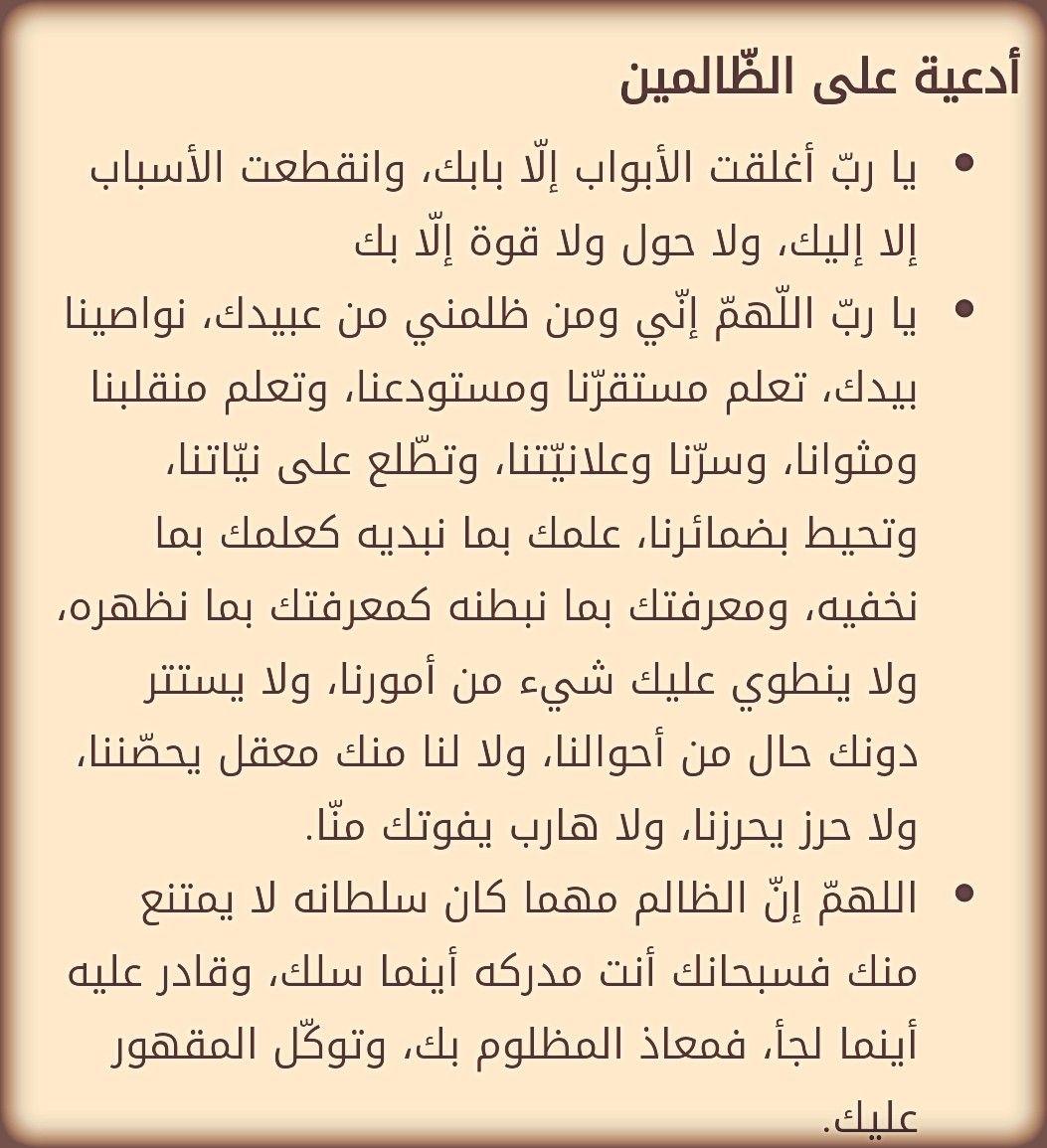 صورة الدعاء على الاب الظالم , دعاء يقضي على ظلم الاباء للابناء 1966 1