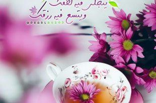 صورة صور صباح دينيه , خلي صباحك حلو مع الرحمن