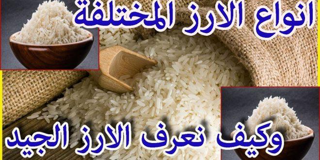 صورة افضل نوع رز , اختاري نوع الرز على حسب الاكلة