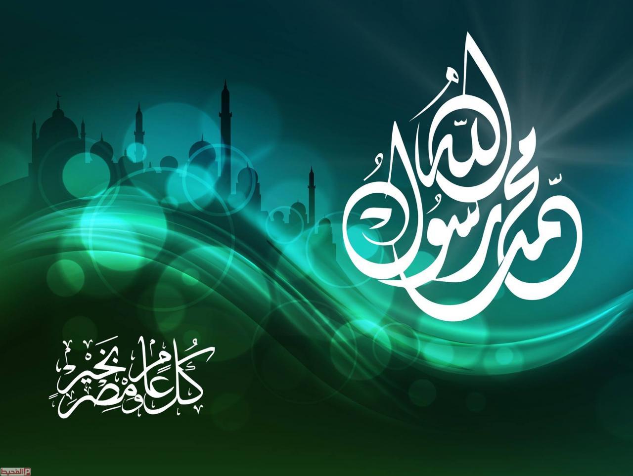 كلمات بمناسبة المولد النبوي الشريف هني المسلمين في مولد النبي