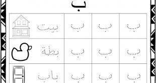 صورة تعليم كتابة الحروف , يهم كل الماميز