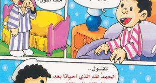 صورة اذكار النوم للاطفال , الام هيا الاساس 3728 10 310x165