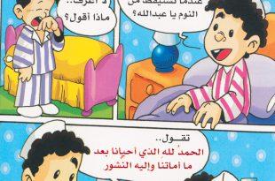 صورة اذكار النوم للاطفال , الام هيا الاساس 3728 10 310x205