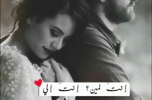 صورة اجمل صور رومانسية حب , كلمات وصور حب ناريه قمه الرومانسيه